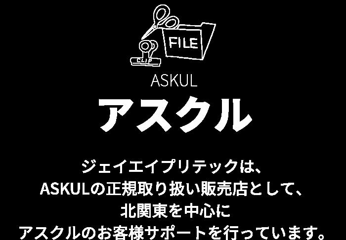 アスクル ジェイエイプリテックは、ASKULの正規取扱い販売店として、北関東を中心にアスクルのお客様サポートを行っています。